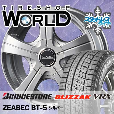 205/65R15 94Q BRIDGESTONE ブリヂストン BLIZZAK VRX ブリザック VRX ZEABEC BT-5 ジーベック BT-5 スタッドレスタイヤホイール4本セット
