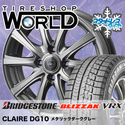 155/65R14 75Q BRIDGESTONE ブリヂストン BLIZZAK VRX ブリザック VRX CLAIRE DG10 クレール DG10 スタッドレスタイヤホイール4本セット