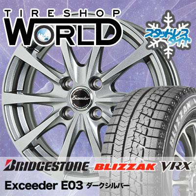 165/55R15 75Q BRIDGESTONE ブリヂストン BLIZZAK VRX ブリザック VRX Exceeder E03 エクシーダー E03 スタッドレスタイヤホイール4本セット