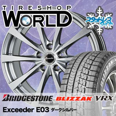 205/65R15 94Q BRIDGESTONE ブリヂストン BLIZZAK VRX ブリザック VRX Exceeder E03 エクシーダー E03 スタッドレスタイヤホイール4本セット