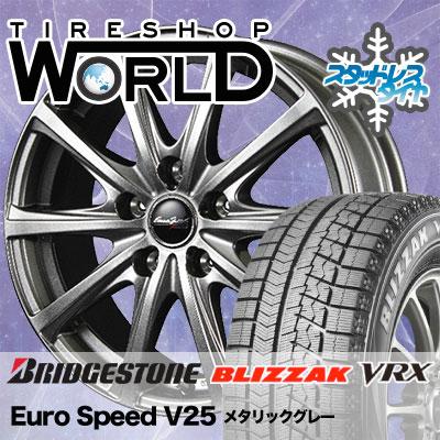 195/65R15 91Q BRIDGESTONE ブリヂストン BLIZZAK VRX ブリザック VRX Euro Speed V25 ユーロスピード V25 スタッドレスタイヤホイール4本セット