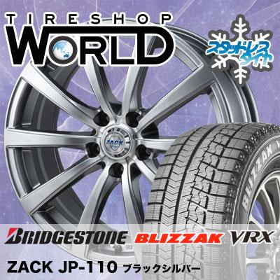 195/65R15 91Q BRIDGESTONE ブリヂストン BLIZZAK VRX ブリザック VRX ZACK JP-110 ザック JP110 スタッドレスタイヤホイール4本セット