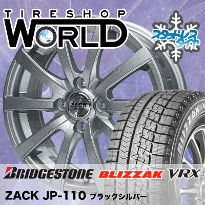 155/70R13 75Q BRIDGESTONE ブリヂストン BLIZZAK VRX ブリザック VRX ZACK JP-110 ザック JP110 スタッドレスタイヤホイール4本セット
