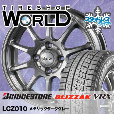 165/55R14 72Q BRIDGESTONE ブリヂストン BLIZZAK VRX ブリザック VRX LCZ010 LCZ010 スタッドレスタイヤホイール4本セット