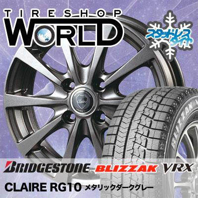 185/65R14 86Q BRIDGESTONE ブリヂストン BLIZZAK VRX ブリザック VRX CLAIRE RG10 クレール RG10 スタッドレスタイヤホイール4本セット