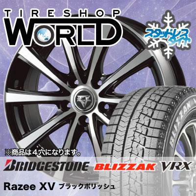 165/55R14 72Q BRIDGESTONE ブリヂストン BLIZZAK VRX ブリザック VRX Razee XV レイジー XV スタッドレスタイヤホイール4本セット