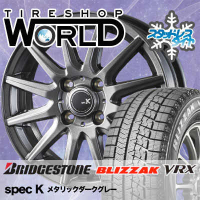 165/55R15 75Q BRIDGESTONE ブリヂストン BLIZZAK VRX ブリザック VRX spec K スペックK スタッドレスタイヤホイール4本セット