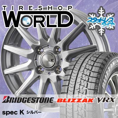 155/70R13 75Q BRIDGESTONE ブリヂストン BLIZZAK VRX ブリザック VRX spec K スペックK スタッドレスタイヤホイール4本セット