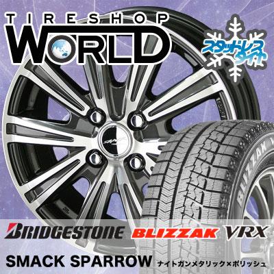 155/65R13 73Q BRIDGESTONE ブリヂストン BLIZZAK VRX ブリザック VRX SMACK SPARROW スマック スパロー スタッドレスタイヤホイール4本セット