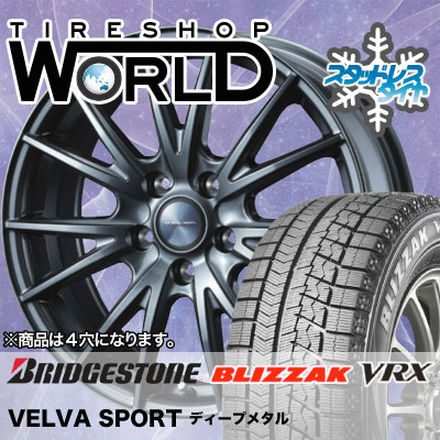 165/55R15 75Q BRIDGESTONE ブリヂストン BLIZZAK VRX ブリザック VRX VELVA SPORT ヴェルヴァ スポルト スタッドレスタイヤホイール4本セット