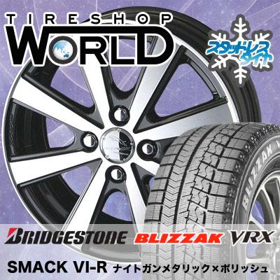 165/55R15 75Q BRIDGESTONE ブリヂストン BLIZZAK VRX ブリザック VRX SMACK VIR スマック VI-R スタッドレスタイヤホイール4本セット
