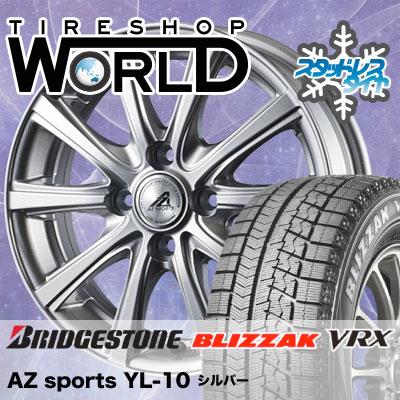 165/55R15 75Q BRIDGESTONE ブリヂストン BLIZZAK VRX ブリザック VRX AZ sports YL-10 AZスポーツ YL-10 スタッドレスタイヤホイール4本セット