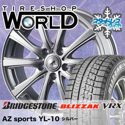 225/45R18 91Q BRIDGESTONE ブリヂストン BLIZZAK VRX ブリザック VRX AZ sports YL-10 AZスポーツ YL-10 スタッドレスタイヤホイール4本セット