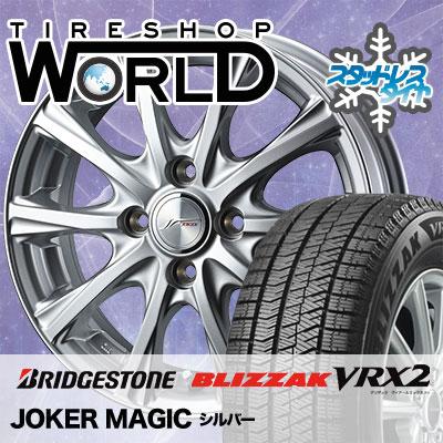 145/80R13 75Q BRIDGESTONE ブリヂストン BLIZZAK VRX2 ブリザック VRX2 JOKER MAGIC ジョーカー マジック スタッドレスタイヤホイール4本セット