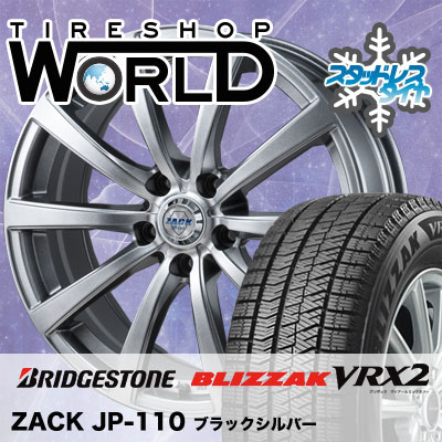 215/65R16 98Q BRIDGESTONE ブリヂストン BLIZZAK VRX2 ブリザック VRX2 ZACK JP-110 ザック JP110 スタッドレスタイヤホイール4本セット