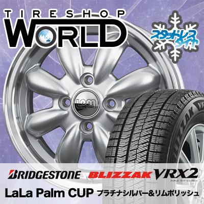 175/60R15 81Q BRIDGESTONE ブリヂストン BLIZZAK VRX2 ブリザック VRX2 LaLa Palm CUP ララパーム カップ スタッドレスタイヤホイール4本セット