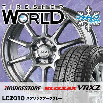 235/40R18 95Q XL BRIDGESTONE ブリヂストン BLIZZAK VRX2 ブリザック VRX2 LCZ010 LCZ010 スタッドレスタイヤホイール4本セット