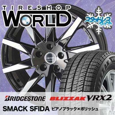 235/40R18 95Q XL BRIDGESTONE ブリヂストン BLIZZAK VRX2 ブリザック VRX2 SMACK SFIDA スマック スフィーダ スタッドレスタイヤホイール4本セット