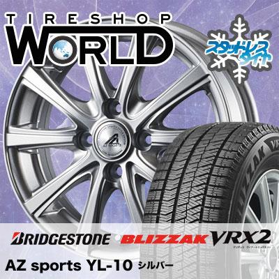 155/80R13 79Q BRIDGESTONE ブリヂストン BLIZZAK VRX2 ブリザック VRX2 AZ sports YL-10 AZスポーツ YL-10 スタッドレスタイヤホイール4本セット