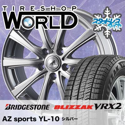 235/40R18 95Q XL BRIDGESTONE ブリヂストン BLIZZAK VRX2 ブリザック VRX2 AZ sports YL-10 AZスポーツ YL-10 スタッドレスタイヤホイール4本セット