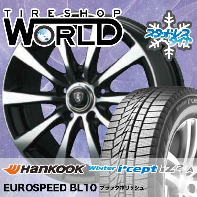 205/55R16 94T HANKOOK ハンコック Winter i*cept IZ2 A W626 ウィンターアイセプトIZ2 A W626 EuroSpeed BL10 ユーロスピード BL10 スタッドレスタイヤホイール4本セット