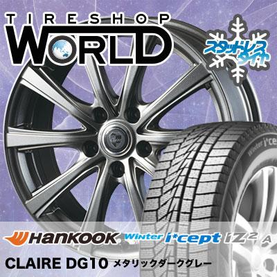 205/55R16 94T HANKOOK ハンコック Winter i*cept IZ2 A W626 ウィンターアイセプトIZ2 A W626 CLAIRE DG10 クレール DG10 スタッドレスタイヤホイール4本セット