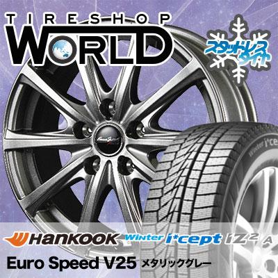 205/55R16 94T HANKOOK ハンコック Winter i*cept IZ2 A W626 ウィンターアイセプトIZ2 A W626 EuroSpeed V25 ユーロスピード V25 スタッドレスタイヤホイール4本セット