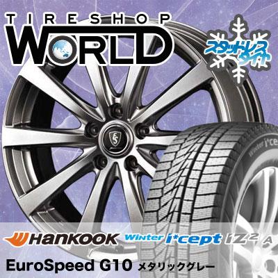 205/55R16 94T HANKOOK ハンコック Winter i*cept IZ2 A W626 ウィンターアイセプトIZ2 A W626 Euro Speed G10 ユーロスピード G10 スタッドレスタイヤホイール4本セット