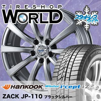 205/55R16 94T HANKOOK ハンコック Winter i*cept IZ2 A W626 ウィンターアイセプトIZ2 A W626 ZACK JP-110 ザック JP110 スタッドレスタイヤホイール4本セット