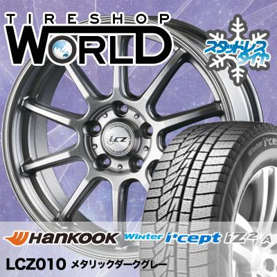 205/55R16 94T HANKOOK ハンコック Winter i*cept IZ2 A W626 ウィンターアイセプトIZ2 A W626 LCZ010 LCZ010 スタッドレスタイヤホイール4本セット