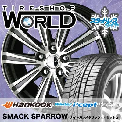 205/55R16 94T HANKOOK ハンコック Winter i*cept IZ2 A W626 ウィンターアイセプトIZ2 A W626 SMACK SPARROW スマック スパロー スタッドレスタイヤホイール4本セット