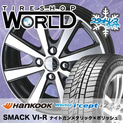 175/65R14 82T HANKOOK ハンコック Winter i*cept IZ2 A W626 ウィンターアイセプトIZ2 A W626 SMACK VIR スマック VI-R スタッドレスタイヤホイール4本セット