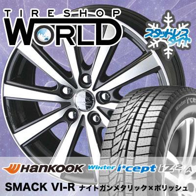 205/55R16 94T HANKOOK ハンコック Winter i*cept IZ2 A W626 ウィンターアイセプトIZ2 A W626 SMACK VIR スマック VI-R スタッドレスタイヤホイール4本セット