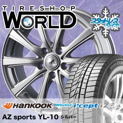 205/55R16 94T HANKOOK ハンコック Winter i*cept IZ2 A W626 ウィンターアイセプトIZ2 A W626 AZ sports YL-10 AZスポーツ YL-10 スタッドレスタイヤホイール4本セット