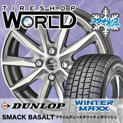 145/65R15 72Q DUNLOP ダンロップ WINTER MAXX 01 WM01 ウインターマックス 01 SMACK BASALT スマック バサルト スタッドレスタイヤホイール4本セット