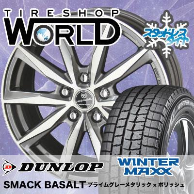 195/65R15 91Q DUNLOP ダンロップ WINTER MAXX 01 WM01 ウインターマックス 01 SMACK BASALT スマック バサルト スタッドレスタイヤホイール4本セット
