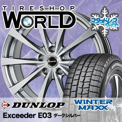 195/65R15 91Q DUNLOP ダンロップ WINTER MAXX 01 WM01 ウインターマックス 01 Exceeder E03 エクシーダー E03 スタッドレスタイヤホイール4本セット