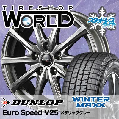 195/65R15 91Q DUNLOP ダンロップ WINTER MAXX WM01 ウインターマックス 01 Euro Speed V25 ユーロスピード V25 スタッドレスタイヤホイール4本セット