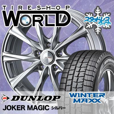 195/65R15 91Q DUNLOP ダンロップ WINTER MAXX 01 WM01 ウインターマックス 01 JOKER MAGIC ジョーカー マジック スタッドレスタイヤホイール4本セット