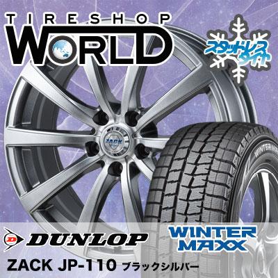 195/65R15 91Q DUNLOP ダンロップ WINTER MAXX 01 WM01 ウインターマックス 01 ZACK JP-110 ザック JP110 スタッドレスタイヤホイール4本セット