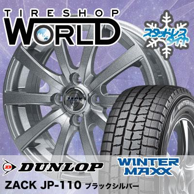 155/65R13 73Q DUNLOP ダンロップ WINTER MAXX 01 WM01 ウインターマックス 01 ZACK JP-110 ザック JP110 スタッドレスタイヤホイール4本セット