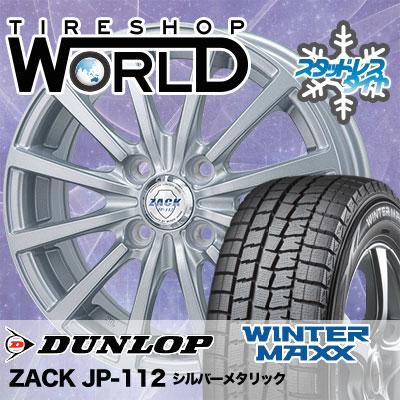 195/55R16 87Q DUNLOP ダンロップ WINTER MAXX 01 WM01 ウインターマックス 01 ZACK JP-112 ザック JP112 スタッドレスタイヤホイール4本セット