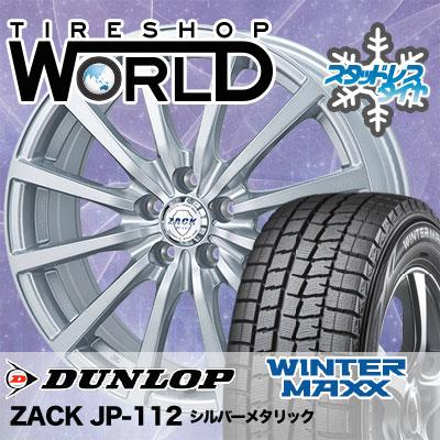 195/65R15 91Q DUNLOP ダンロップ WINTER MAXX 01 WM01 ウインターマックス 01 ZACK JP-112 ザック JP112 スタッドレスタイヤホイール4本セット