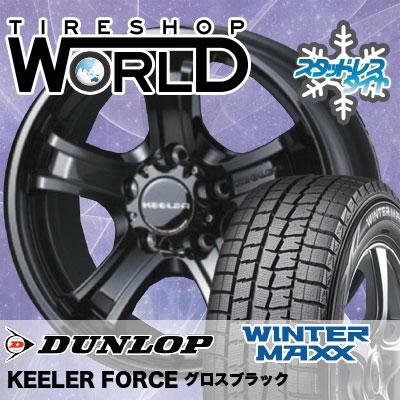 205/55R16 91Q DUNLOP ダンロップ WINTER MAXX 01 WM01 ウインターマックス 01 KEELER FORCE キーラーフォース スタッドレスタイヤホイール4本セット