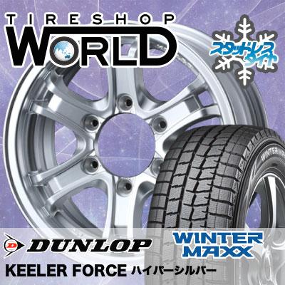 215/60R17 96Q DUNLOP ダンロップ WINTER MAXX WM01 ウインターマックス 01 KEELER FORCE キーラーフォース スタッドレスタイヤホイール4本セット