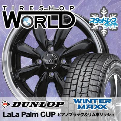 185/55R15 82Q DUNLOP ダンロップ WINTER MAXX 01 WM01 ウインターマックス 01 LaLa Palm CUP ララパーム カップ スタッドレスタイヤホイール4本セット