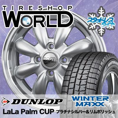145/65R15 72Q DUNLOP ダンロップ WINTER MAXX 01 WM01 ウインターマックス 01 LaLa Palm CUP ララパーム カップ スタッドレスタイヤホイール4本セット