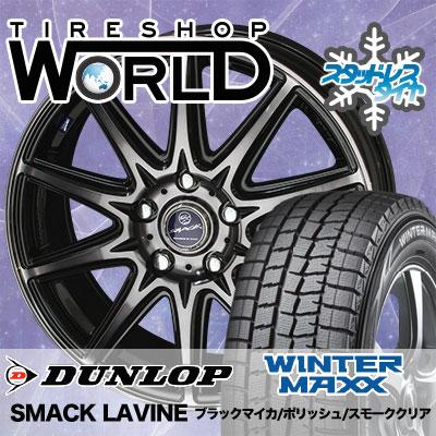 225/50R18 95Q DUNLOP ダンロップ WINTER MAXX 01 WM01 ウインターマックス 01 SMACK LAVINE スマック ラヴィーネ スタッドレスタイヤホイール4本セット