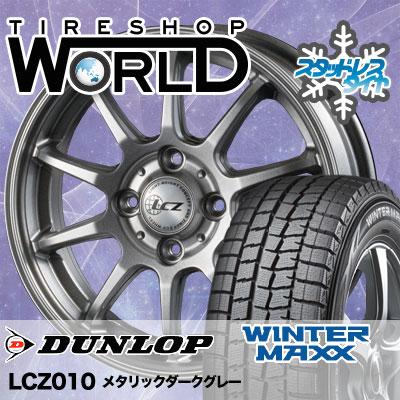 185/60R15 84Q DUNLOP ダンロップ WINTER MAXX 01 WM01 ウインターマックス 01 LCZ010 LCZ010 スタッドレスタイヤホイール4本セット