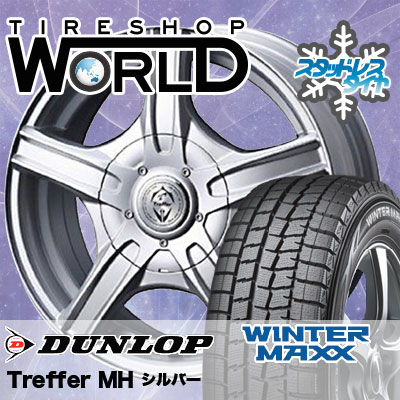 195/65R15 91Q DUNLOP ダンロップ WINTER MAXX 01 WM01 ウインターマックス 01 Treffer MH トレファーMH スタッドレスタイヤホイール4本セット